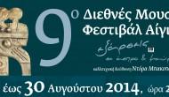 aegina music festival 2014 poster