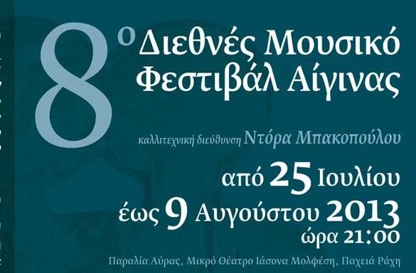 Aegina Music Festival
