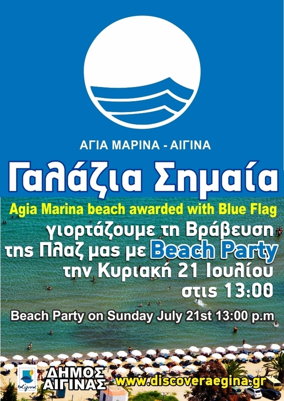 blue flag Agia Marina Aegina event