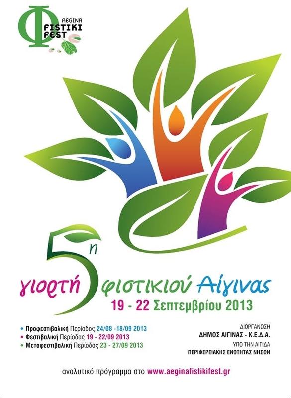 Aegina Fistiki ( Pistachio ) Festival 2013