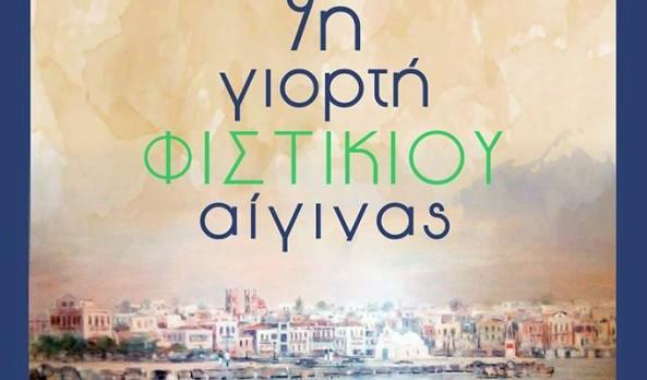 9η Γιορτή Φιστικιού Αίγινας – Aegina Fistiki Fest 2017