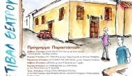 ΑΦΙΣΑ 10ου ΦΕΣΤΙΒΑΛ ΘΕΑΤΡΟΥ